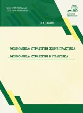 ЖУРНАЛ «ЭКОНОМИКА: СТРАТЕГИЯ И ПРАКТИКА» №1 2019
